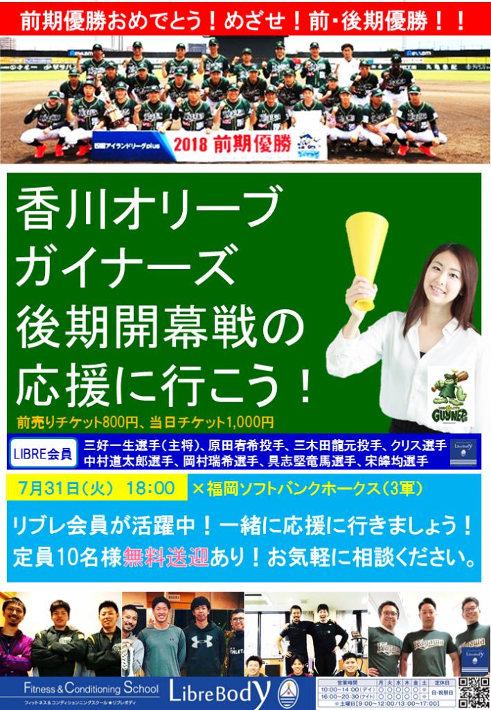 PNG2018.7.31ガイナーズ応援ツアー