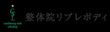 高松の整体なら「整体院リブレボディ」 ロゴ